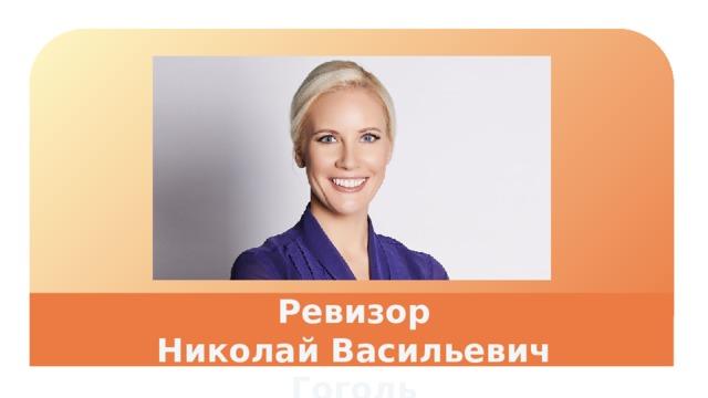 Ревизор Николай Васильевич Гоголь