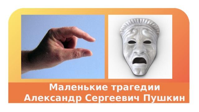 Маленькие трагедии Александр Сергеевич Пушкин