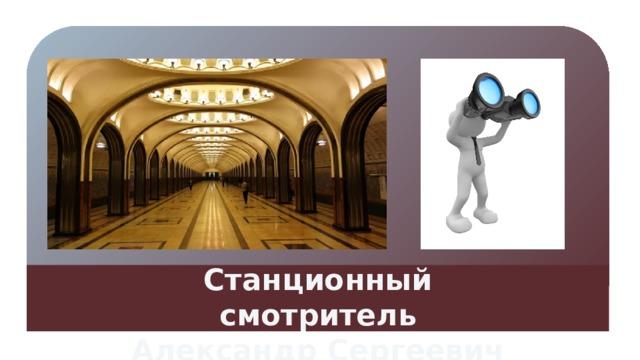 Станционный смотритель Александр Сергеевич Пушкин