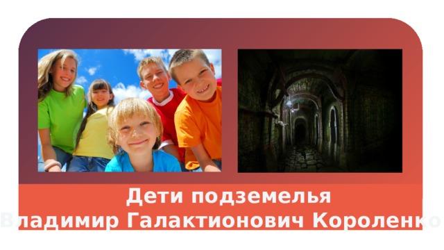 Дети подземелья Владимир Галактионович Короленко