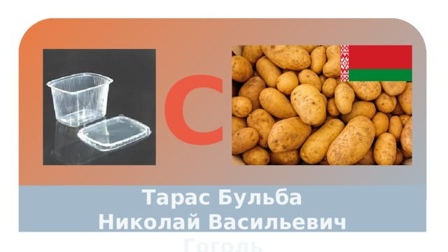 С Тарас Бульба Николай Васильевич Гоголь
