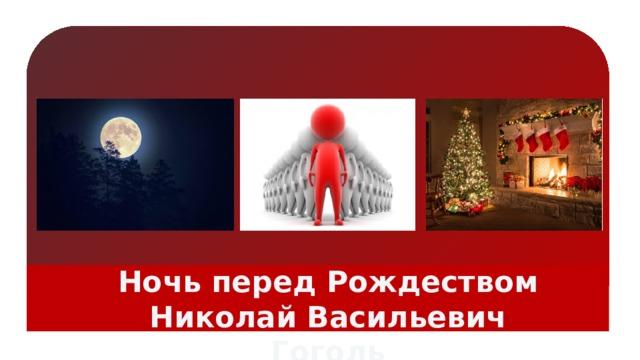Ночь перед Рождеством Николай Васильевич Гоголь