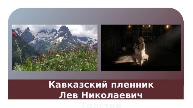 Кавказский пленник Лев Николаевич Толстой