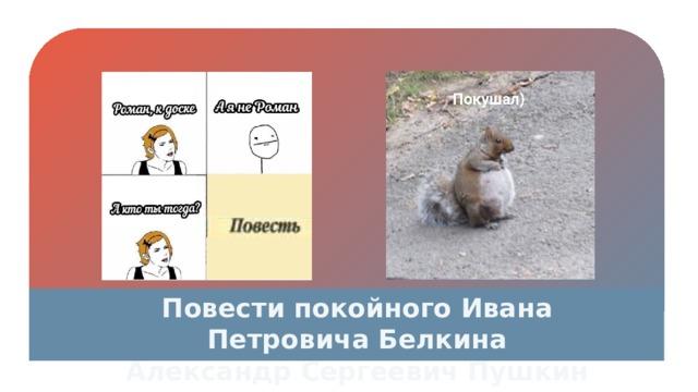 Повести покойного Ивана Петровича Белкина Александр Сергеевич Пушкин