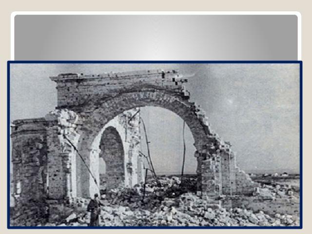 320 дней город был вруках врага, фашисты разрушили все фабрики, мосты, парки , дома.