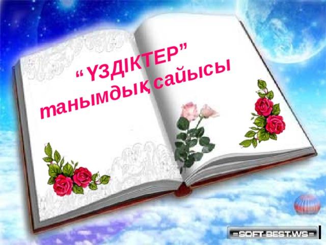 """"""" ҮЗДІКТЕР"""" танымдық сайысы"""