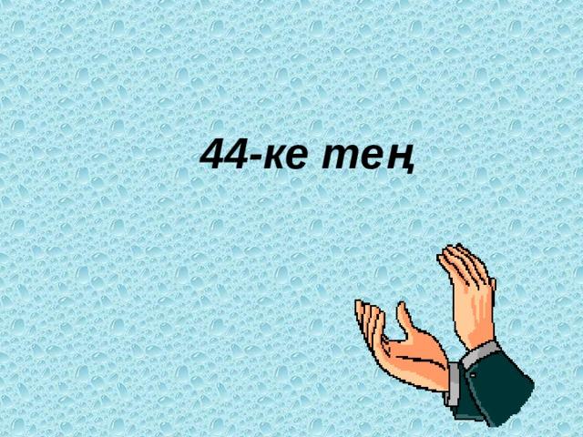 44-ке тең