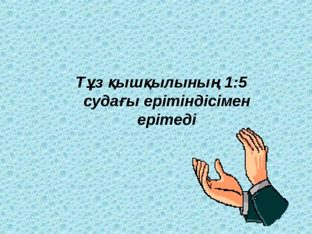 Тұз қышқылының 1:5 судағы ерітіндісімен ерітеді