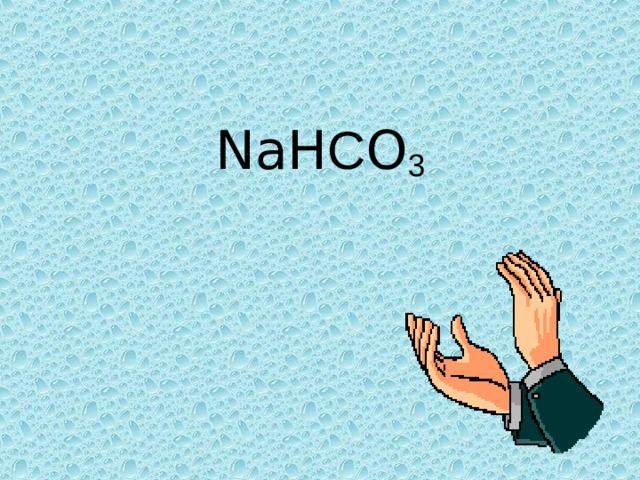 NaH С O 3