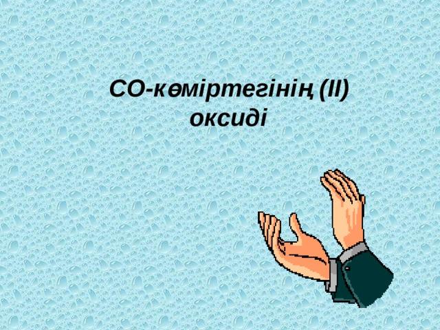 СО-көміртегінің (ІІ) оксиді