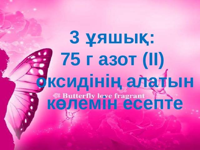 3 ұяшық: 75 г азот (ІІ) оксидінің алатын көлемін есепте