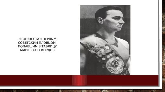 Леонид стал первым советским пловцом, попавшим в таблицу мировых рекордов