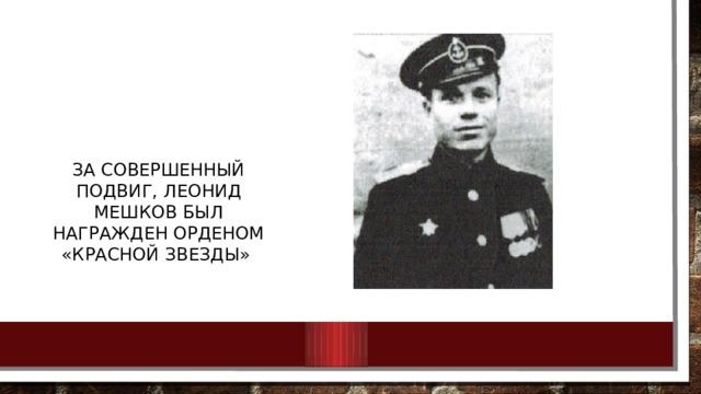 За совершенный подвиг, Леонид Мешков был награжден орденом «красной звезды»