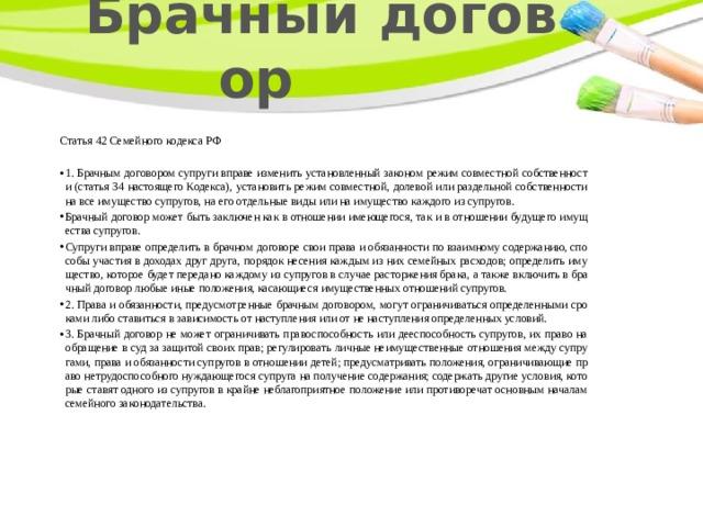 Брачный договор Статья 42 Семейного кодекса РФ