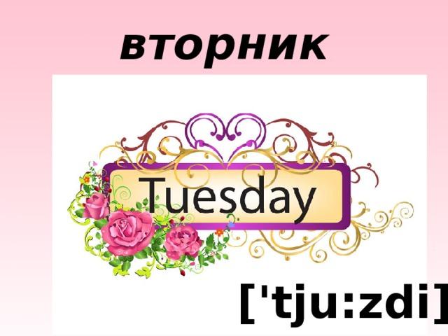 вторник ['tju:zdi]