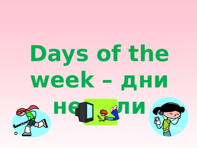 Days of the week – дни недели