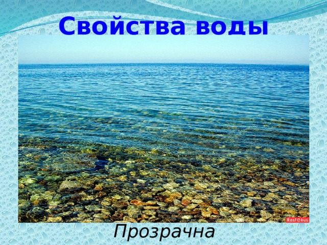 Свойства воды Слой 1, слой 2 Прозрачна