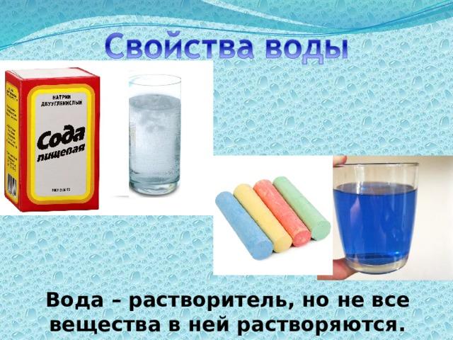 Слой 7, слой 8 Вода – растворитель, но не все вещества в ней растворяются.