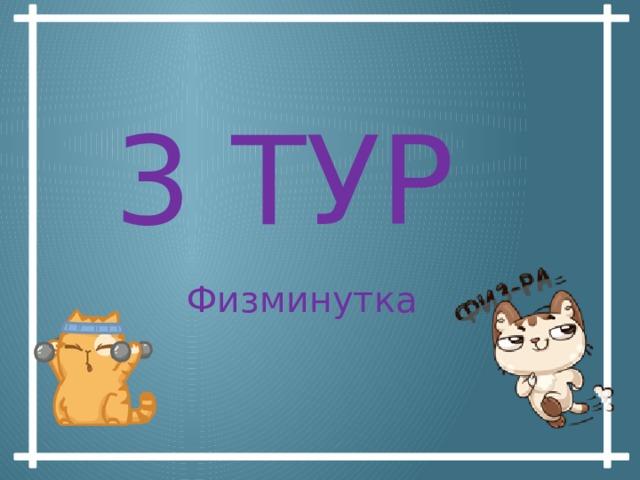 3 ТУР  Физминутка