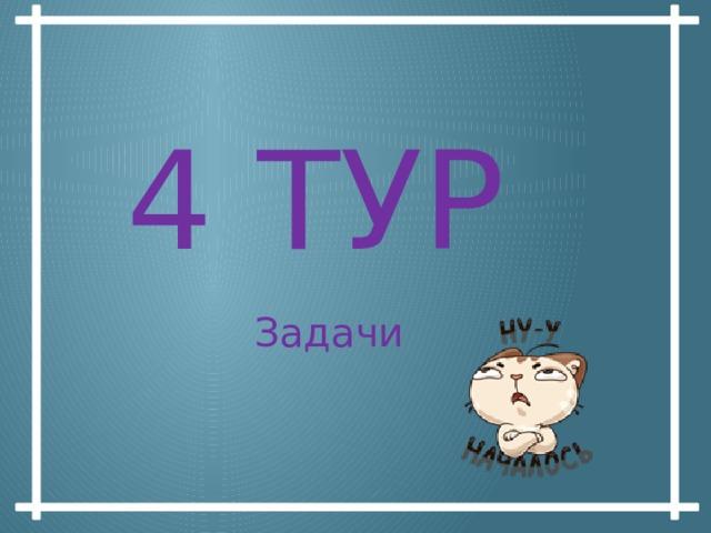 4 ТУР  Задачи