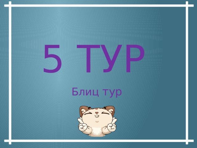 5 ТУР Блиц тур