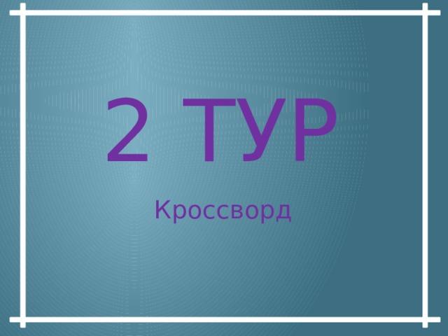 2 ТУР  Кроссворд