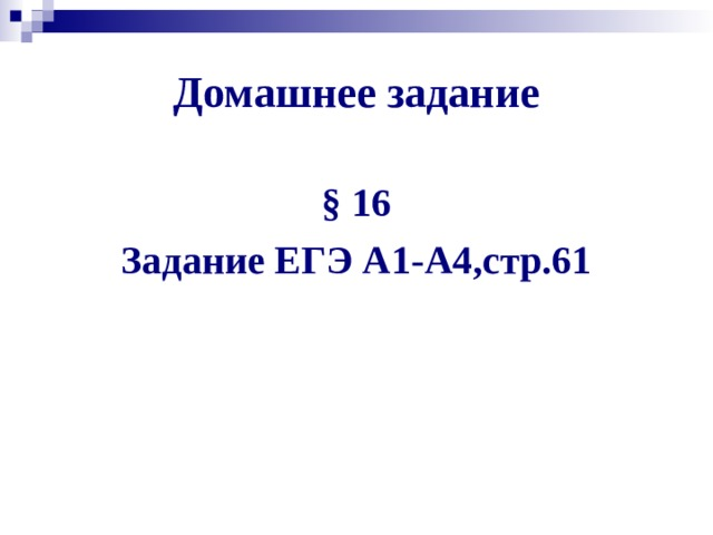 Домашнее задание § 16 Задание ЕГЭ А1-А4,стр.61