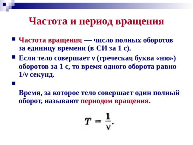 Частота и период вращения