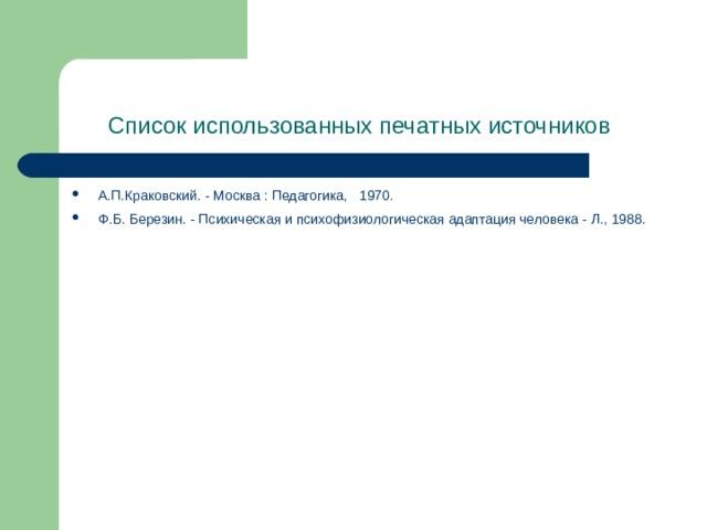 Список использованных печатных источников