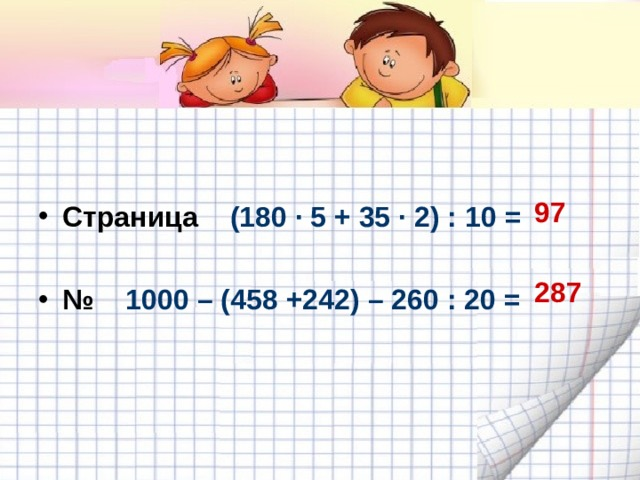 Страница (180 · 5 + 35 · 2) : 10 =  №   1000 – (4 58 +24 2 ) – 260 : 20 =