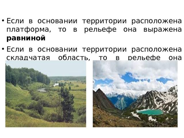 Если в основании территории расположена платформа, то в рельефе она выражена равниной Если в основании территории расположена складчатая область, то в рельефе она выражена горами