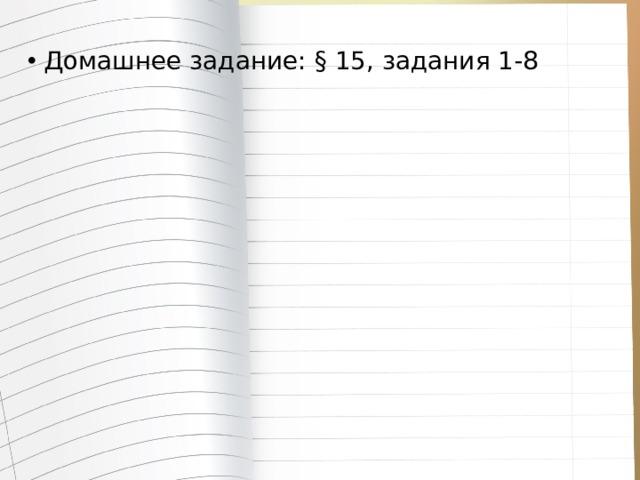 Домашнее задание: § 15, задания 1-8