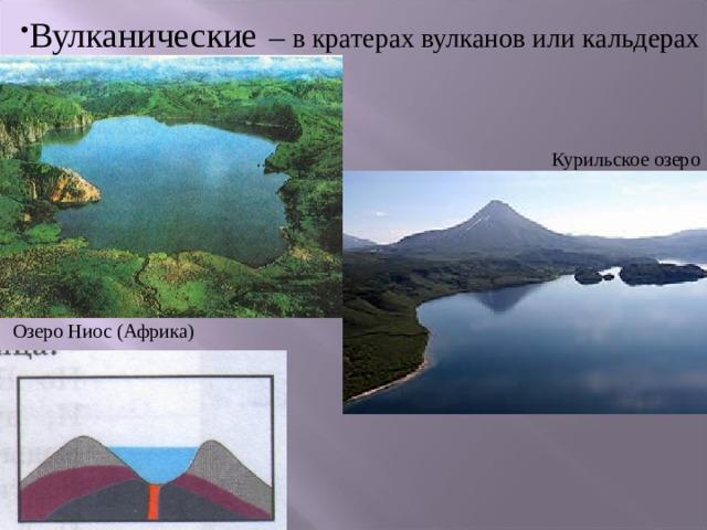 Вулканические  – в кратерах вулканов или кальдерах