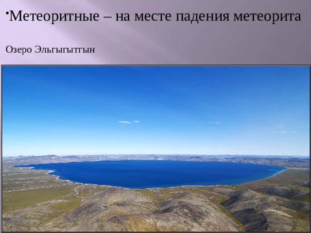 Метеоритные – на месте падения метеорита