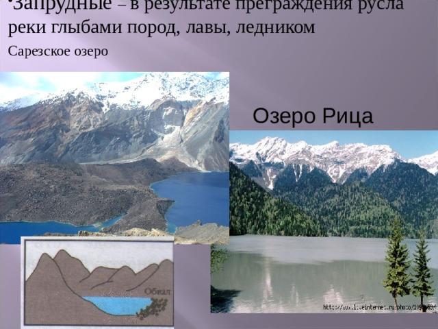 Запрудные – в результате преграждения русла реки глыбами пород, лавы, ледником