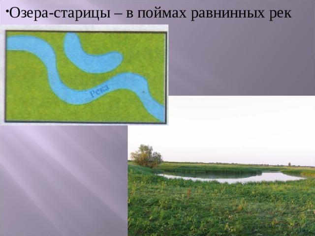 Озера-старицы – в поймах равнинных рек