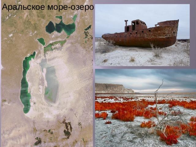 Аральское море-озеро