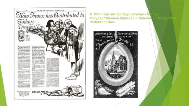 В 1809 году император наградил Аппера государственной премией и званием «Благодетель человечества».