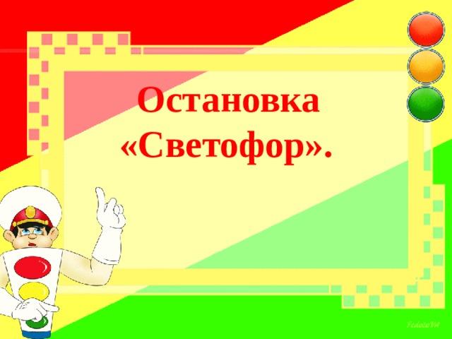 Остановка «Светофор».