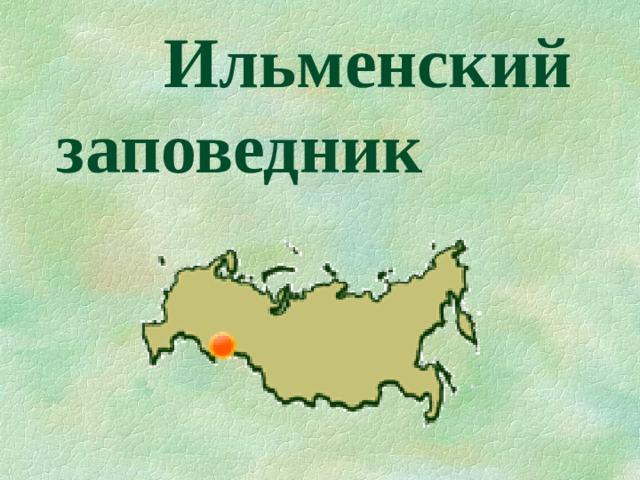 Ильменский заповедник