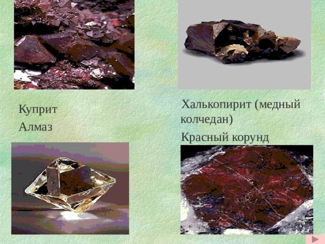 Халькопирит (медный колчедан)  Красный корунд  Куприт  Алмаз Скопа.