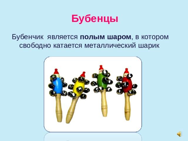 Бубенцы Бубенчик является полым шаром , в котором свободно катается металлический шарик