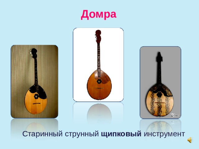 Домра Старинный струнный щипковый инструмент