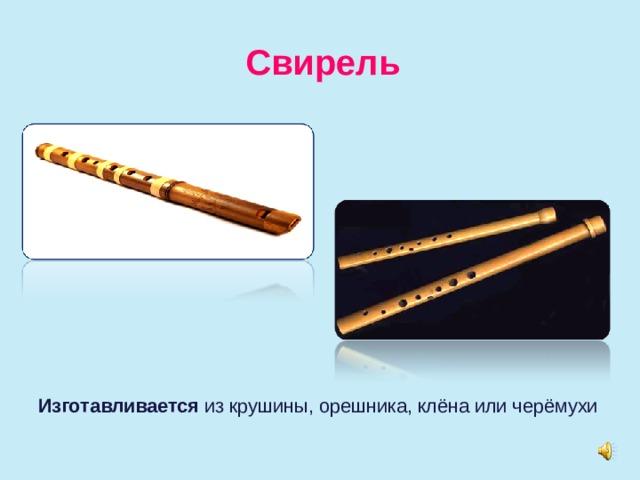 Свирель Изготавливается из крушины, орешника, клёна или черёмухи