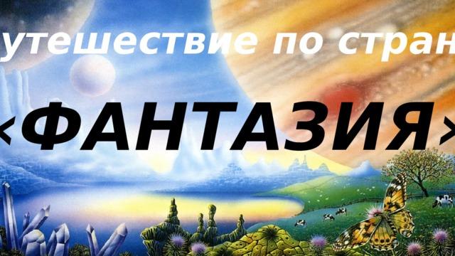 Путешествие по стране «ФАНТАЗИЯ»
