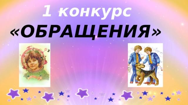 1 конкурс  «ОБРАЩЕНИЯ»