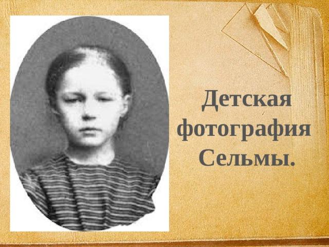 Детская фотография Сельмы.