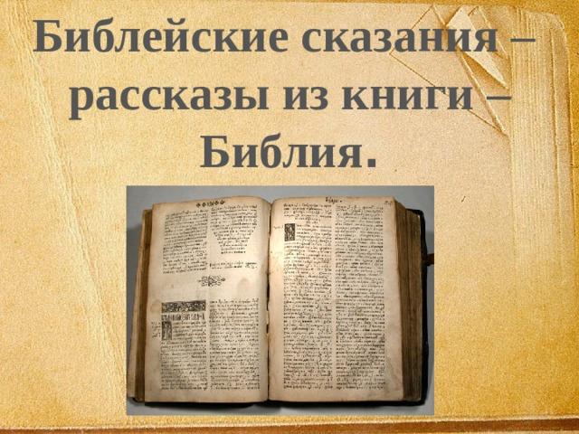 Библейские сказания – рассказы из книги – Библия .