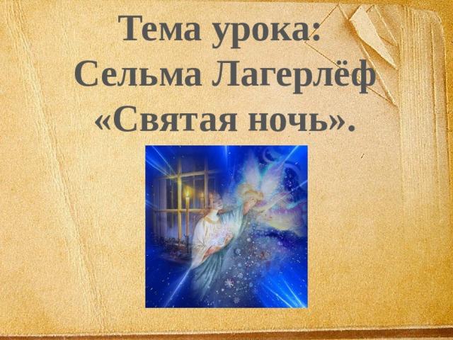 Тема урока: Сельма Лагерлёф «Святая ночь».