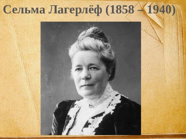 Сельма Лагерлёф (1858 – 1940)